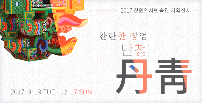 2017 창원역사민속관 기획전사 찬란한 장엄 단청(丹靑)