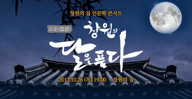 창원의 집 인문학 콘서트-고운(孤雲), 창원의 달을 품다