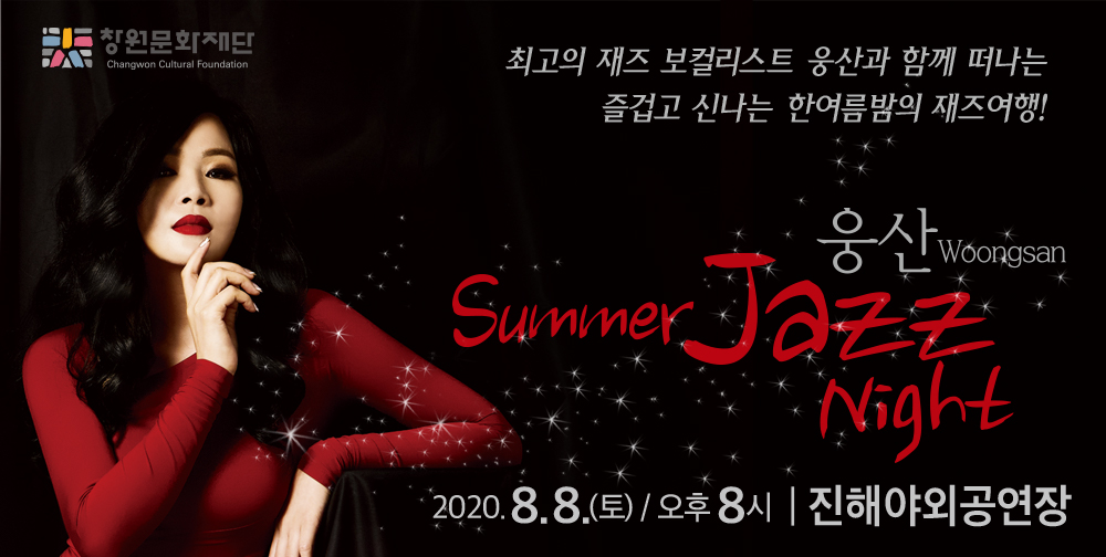 Summer Jazz Night