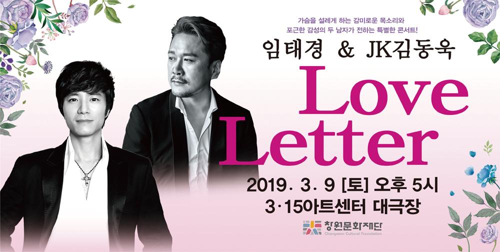 임태경 · JK김동욱 「두 남자의 Love Letter」